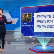 TV Chosun featuring Tony Seba on the future of the auto industry - July 3, 2014
