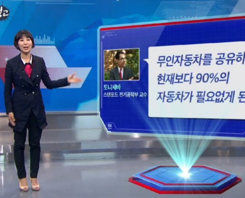 TV Chosun featuring Tony Seba on the future of the auto industry - July 3, 2014
