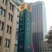 Seoul Korea Gwanghwamun