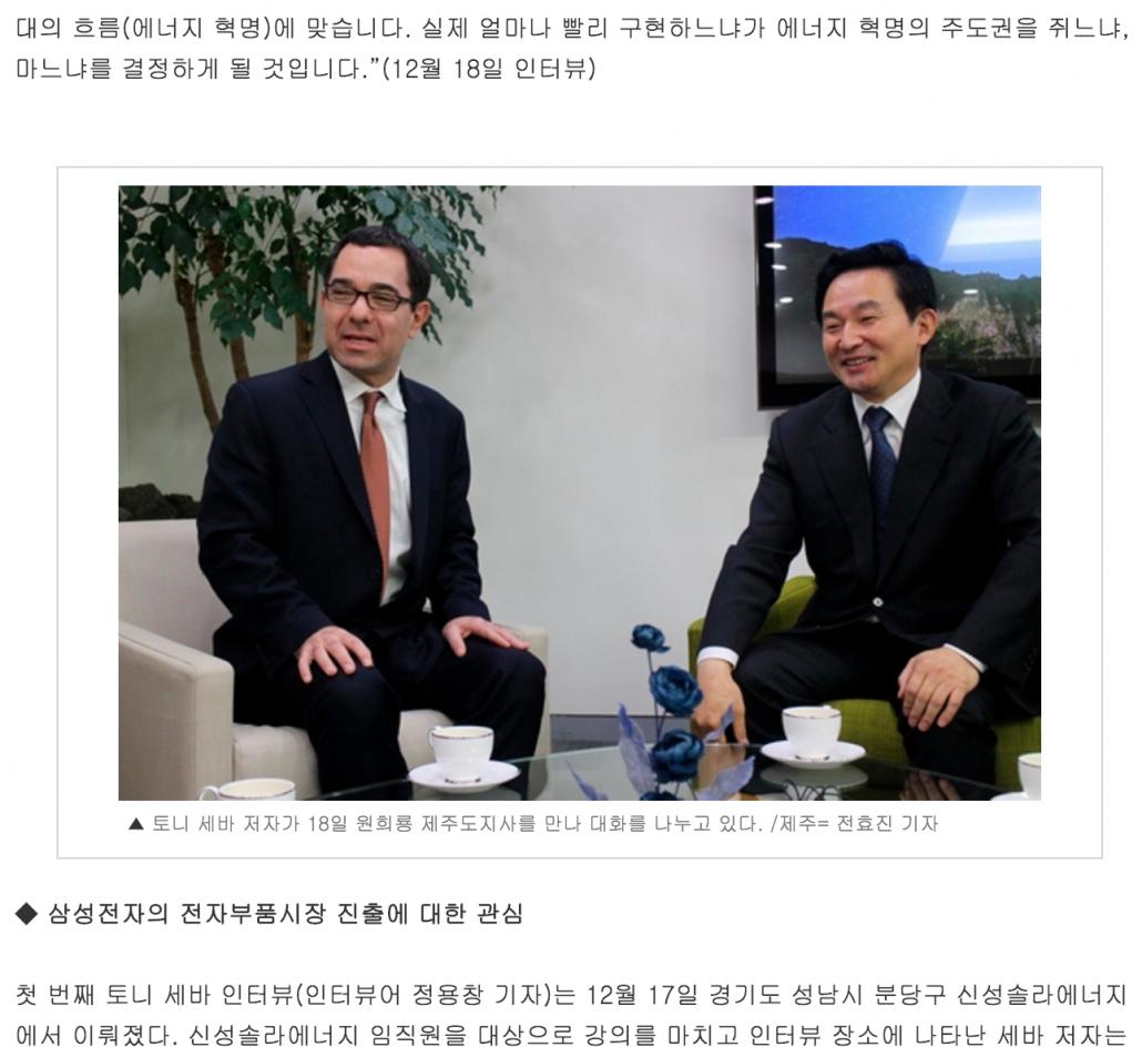Chosun interview